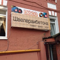 Photo taken at Швелераибетона by Dmitry [the DJ] E. on 8/5/2014