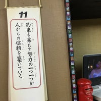 Photo taken at 餃子の店 冨士 by WORKSHOP KON K. on 11/17/2016