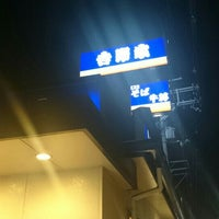 Photo taken at そば処 吉野家 宇治槙島店 by MK ☆. on 5/14/2015