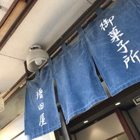 Photo taken at 御菓子所  増田屋 by Junichi on 12/30/2016