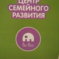 Photo taken at Центр Семейного Развития by Yuri K. on 4/3/2014