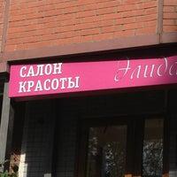 Photo taken at Элида by Андрей on 9/27/2013