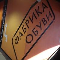 Photo taken at Фабрика Обуви by Андрей on 1/19/2013