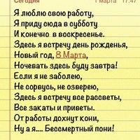 "Photo taken at ООО ""Бриз"" by Viktori on 3/1/2013"