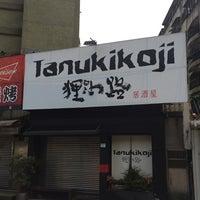 Das Foto wurde bei 狸小路 von Jaspère🍡 am 3/26/2014 aufgenommen