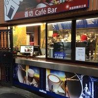 Photo taken at 香坊 Café Bar by J'aspère L. on 2/15/2014