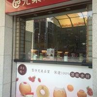 Photo taken at 元樂年輪蛋糕 by Jaspère🍡 on 2/12/2015