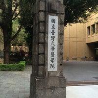 Photo taken at 國立臺灣大學醫學院 NTU College of Medicine by Jaspère L. on 11/8/2014