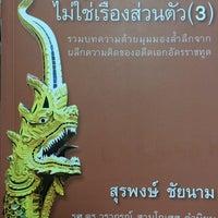 Photo taken at Graduate School Ramkhamhaeng University by Biggajoo on 3/8/2014