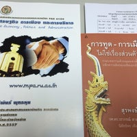 Photo taken at Graduate School Ramkhamhaeng University by Biggajoo on 2/1/2014