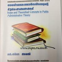 Photo taken at Graduate School Ramkhamhaeng University by Biggajoo on 10/12/2013