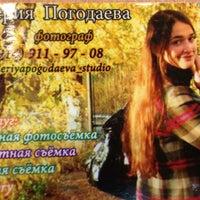 Photo taken at Валерия Погодаева.Фото by Valeriya P. on 1/11/2013