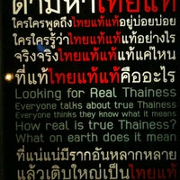 Photo taken at Museum Siam by Plolabear P. on 5/24/2013