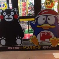 Photo taken at MEGAドン・キホーテ 菊陽店 by sakuragi_bird on 7/19/2015
