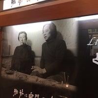 Photo prise au 珈琲美学 par Ai le5/8/2016