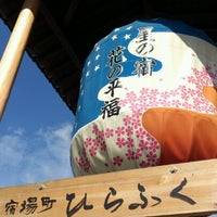 Photo taken at 道の駅 宿場町ひらふく by Fudeko Y. on 10/13/2012