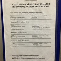 Photo taken at Уралсиб by Roman⚡ on 3/19/2013