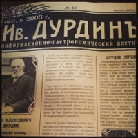 Photo taken at Ив. Дурдинъ by Алексей А. on 6/1/2013