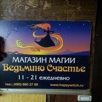 Photo taken at Ведьмино счастье by Konstantin1153 on 1/4/2013
