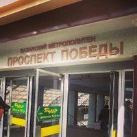 Photo taken at Станция метро «Проспект Победы» by Konstantin1153 on 7/6/2013