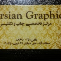 Photo taken at Persian Graphic | مرکز تخصصی چاپ و تکثیر پرشین by فراز ج. on 9/28/2013