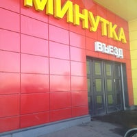 Photo taken at Минутка by Денис on 4/3/2013