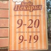 "Photo taken at Кафе-пекарня ""МАГ"" by Hello_Kudmann on 7/24/2013"