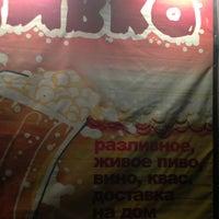 Photo taken at Пивко by Hello_Kudmann on 7/26/2013