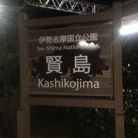 Photo taken at Kashikojima Station by ヒロ ポ. on 1/5/2017
