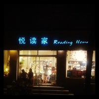 Photo taken at 悦读家 Reading Home by Tao Y. on 6/24/2014