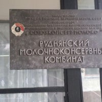 "Photo taken at ООО ""Рудняконсервмолоко"" by Kylak on 7/12/2014"