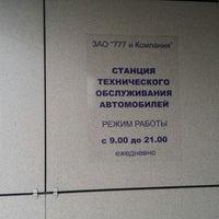 """Снимок сделан в Автотехцентр """"777 и Компания"""" пользователем Kylak 12/20/2014"""