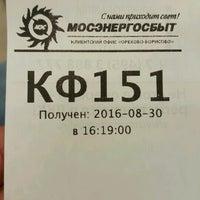 Photo taken at Мосэнергосбыт by Kylak on 8/30/2016