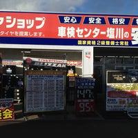 Photo taken at コスモ石油 塩川SS by Kosei on 11/13/2013
