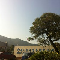 Photo taken at 厦门金龙客车 by carrie on 12/6/2012