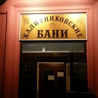 Photo taken at Калитниковские бани by Михаил У. on 9/27/2012