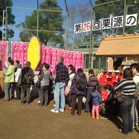 Photo taken at 栗源運動公園 by TOM0u0 on 11/17/2013