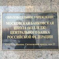 Photo taken at Московская банковская школа by Alexander K. on 2/14/2013