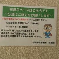 Photo taken at 杉並都税事務所 喫煙スペース by Yujiro S. on 5/23/2013