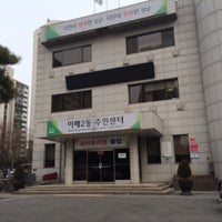 Photo taken at 이매2동 주민센터 by Young Jun K. on 2/18/2014