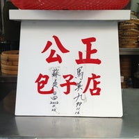Photo taken at 公正街包子店 Gongzheng Street Baozi by Joey K. on 3/1/2013