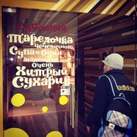 Photo taken at Тарелочка чечевичного супа и один маленький, но очень хитрый сухарик by Arthur on 2/21/2013