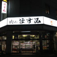 Photo taken at 肉のますゐ by 歩 on 2/2/2013