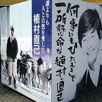 Photo taken at 植村直己冒険館 by Tatsuya ARASE on 9/5/2013