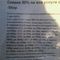 Photo taken at Pit Stop Шиномонтаж by Александр Ж. on 4/22/2013