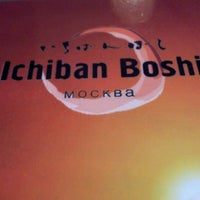 Photo taken at Ichiban Boshi by Валерий Л. on 9/15/2012