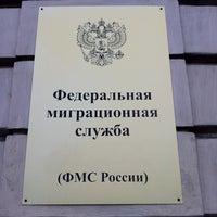 Photo taken at Федеральная Миграционная Служба России by Ruslan S. on 10/23/2012