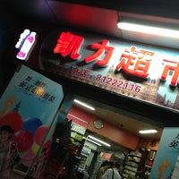 Photo taken at Mini Market by Chucho R. on 7/25/2013