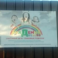 Photo taken at Академия Детства by Kateryna S. on 12/22/2014