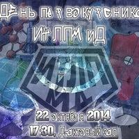 Photo taken at Актовый зал КНИТУ Д корпус by Adeline on 10/22/2014